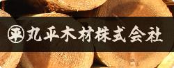 丸平木材株式会社